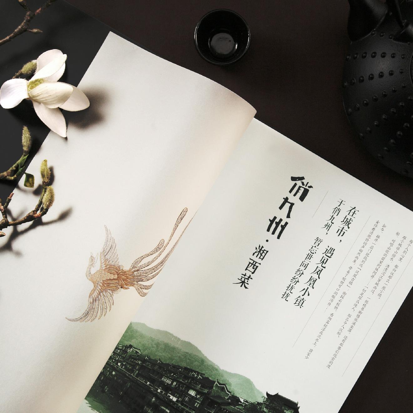 俏九州 · 湘西菜